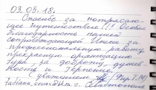 Отзыв (Грузия) апрель 2018 г.