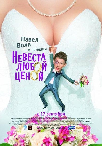 Невеста любой ценой (2009)