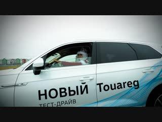 Дед Мороз выбрал НОВЫЙ Volkswagen Touareg