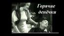 Горячие денёчки (1935) комедия