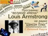 Программа Великие Имена Луи Армстронг на радио Шансон Плюс