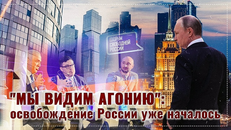Мы видим агонию: освобождение России уже началось