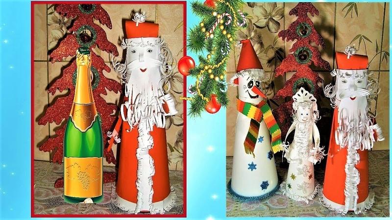СУПЕР БЫСТРО И ПРОСТО Дед Мороз на шампанское за несколько минут DIY Декор бутылки шампанского