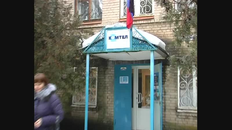 О работе ГП КОМТЕЛ в Старобешевском районе