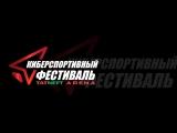 18.06.2018 - Киберспортивный фестиваль в Татнефть Арене - старт в 11.00 мск