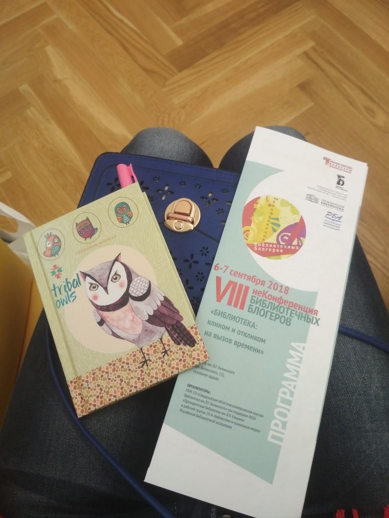 неконфа, свердловская областная универсальная научная конференция, донецкая республиканская библиотека для детей, русский цент, россия донбасс