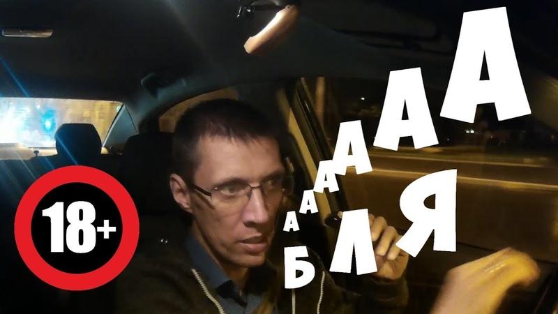 Пьянь в такси грозилась задушить таксиста за 33руб. Таксиста бомбануло. Ночная жесть в такси