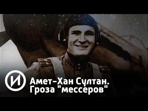 Амет-Хан Султан. Гроза мессеров | Телеканал История