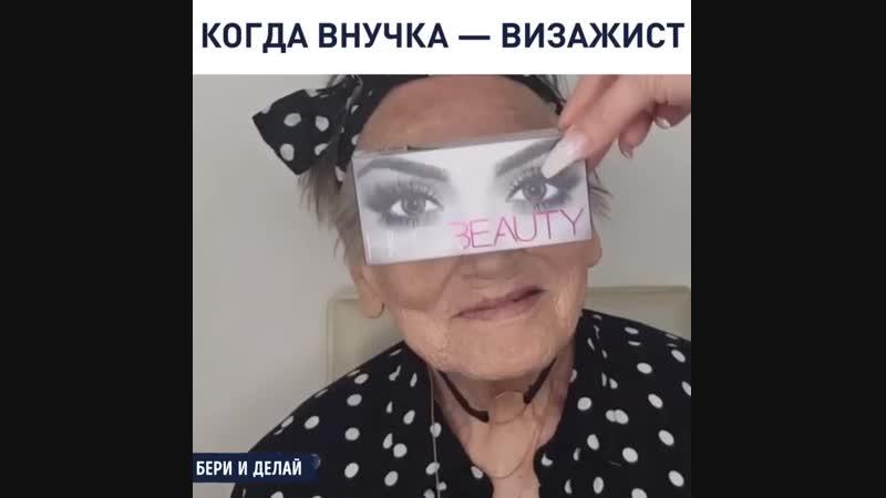 Когда внучка учится на визажиста