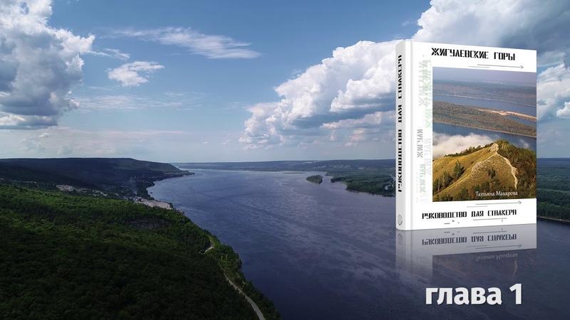 АУДИО КНИГА Татьяна Макарова. Жигулёвские горы, глава 1. Храм зелёной Луны