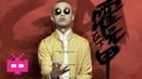 GAI 新歌 ‼‼‼ 《在下霍元甲》🎥宣传曲