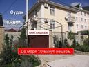 Отдых на море. Номера в аренду. Крым. Судак. Район Аквапарка 79788673941