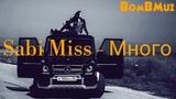 Sabi Miss - Много (2018 )