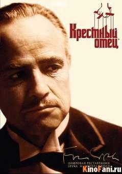 Крестный отец / The Godfather / 1972