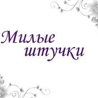 Олеся Милые-Штучки