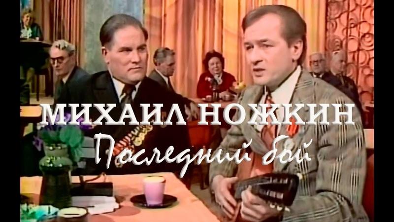 Последний бой. Михаил Ножкин Голубой Огонёк, 9 мая 1975