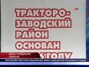 Глава Волгограда Андрей Косолапов поздравил жителей Тракторозаводского района