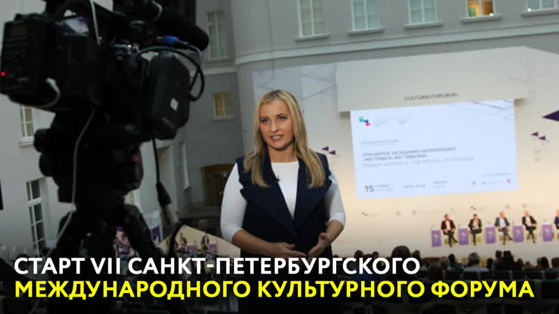 Старт VII Санкт-Петербургского международного культурного форума