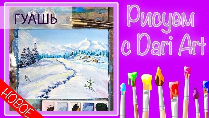 Видео урок! Рисуем гуашью зимний пейзаж с горами! Dari_Art