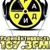 Радио Активность 107.3FM ( г.Ватутино)