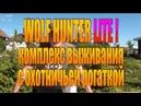 АКЦИЯ Wolf Hunter LITE 2018 бюджетный комплект охотничьей рогатки