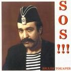 Вилли Токарев альбом SOS!!!