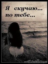 Я скучаю... по тебе... | ВКонтакте