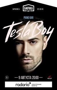 Tesla Boy 9 августа * Биржа бар