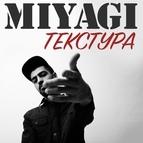 Miyagi альбом Текстура