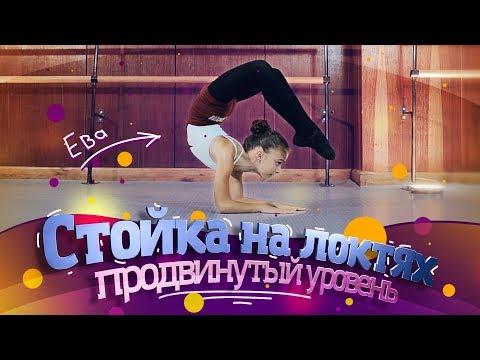 Как научиться делать стойку на локтях. Акробатический трюк. Акробатика.