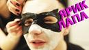 ЯРИК ЛАПА ВЫПОЛНЯЕТ ЗАДАНИЯ - Макияж, Поцелуи с Викой, Паркур, Танцы