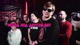 Соня Мармеладова - 140 BPM Под Другой Бит