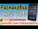 Lenovo S930 первый отзыв, Vibe MAXI S930 цена с алиэкспресс aliexpress  Распаковка  Обзор посылки