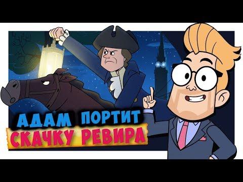 Вся правда о Ночной скачке Поля Ревира Адам портит все озвучил Баритошка