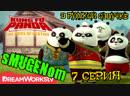 Кунг-фу панда - Лапки судьбы|Kung Fu Panda:The Paws of Destiny|s01e07|sMUGENom|Рус.озв.|7 серия 1 сезон|2018