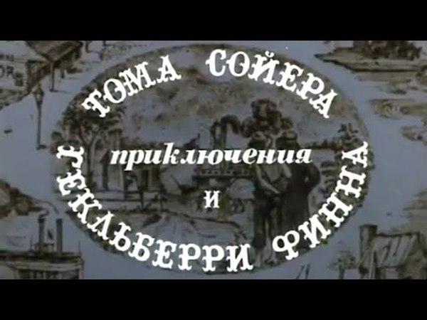 Приключения Тома Сойера и Гекльберри Финна (1981)   Фильмы. Золотая коллекция