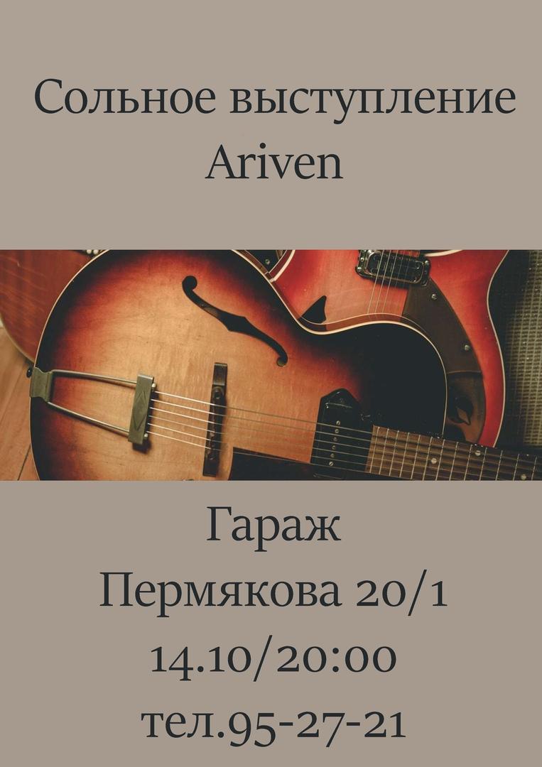 Афиша Тюмень Сольное выступление Ariven в Гараже