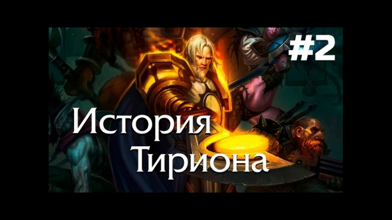 История Тириона Фордринга [Глава 2: Финал] | World of Warcraft