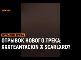 ОТРЫВОК НОВОГО ТРЕКА: Xxxtentacion x SCARLXRD? [Рифмы и Панчи]