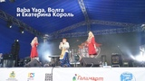 #UMN БАБА ЯГА, СЕСТРЫ КОРОЛЬ И FEDUK - на сцене Галамарта!!!