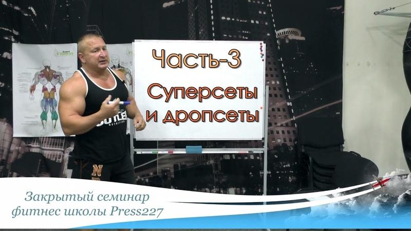 Расшифровка принципов телостроительства Закрытый семинар Часть 3