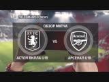 Aston Villa U18 - Arsenal U18