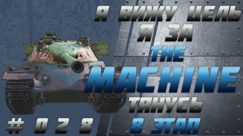 World of Tanks Console Я вижу цель я за the Machine тянусь 8 этап 028