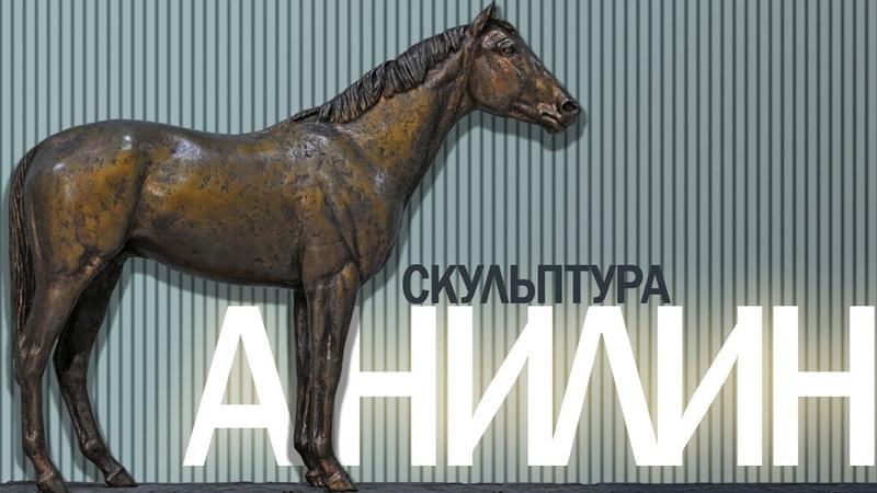 жеребец АНИЛИН - скульптура