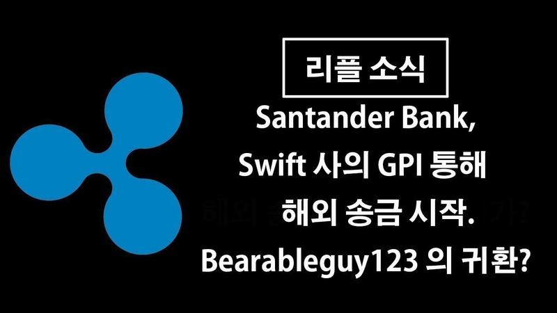 Santander Bank Swift 사의 GPI 통해 해외 송금 시작 무슨 뜻일까 Bearableguy123 의 귀환