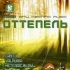 ОТТЕПЕЛЬ: ONLY TECHNO MUSIC - 22/04/2016