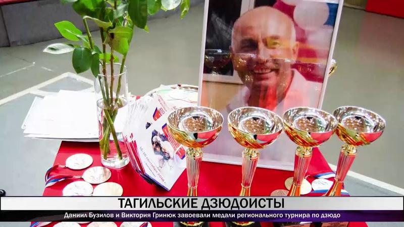 Тагильские дзюдоисты завоевали медали регионального турнира
