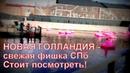 НОВАЯ ГОЛЛАНДИЯ новая фишка в СПб Прикольно Бывшая тюрьма Очумелые скульптуры Надувные птицы пешеход