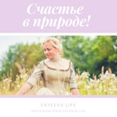 Наталья Фатеева фото #39