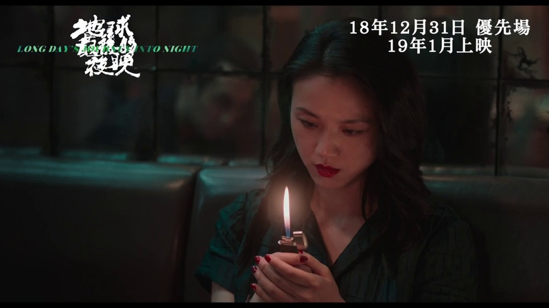 Долгий день уходит в ночь Di qiu zui hou de ye wan Long Day's Journey Into Night